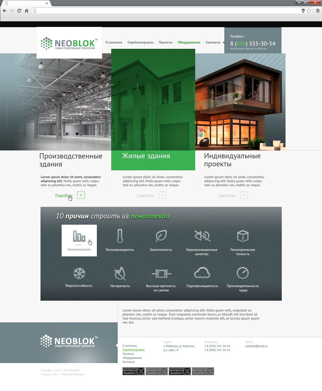 Сайты компании новые строительные технологии все для создания сайтов бесплатно скачать