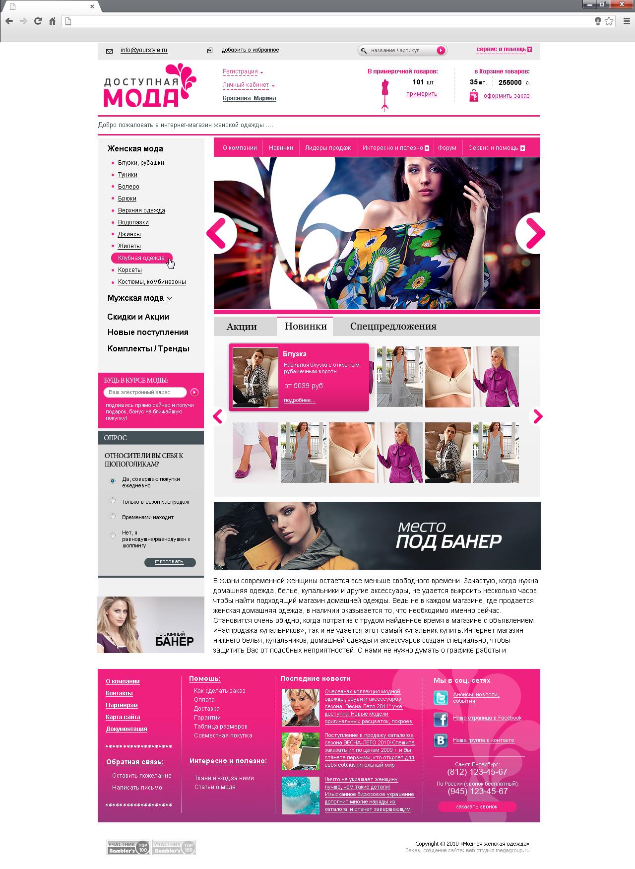 e80bf19ac2d Сайт компании «Доступная мода»